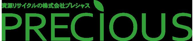 資源リサイクルの株式会社プレシャス|石川県白山市乾町